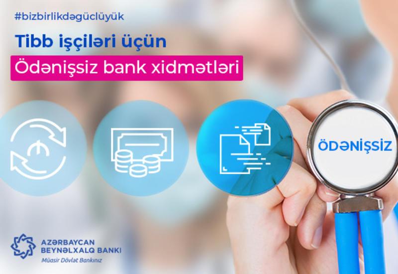 Международный Банк Азербайджана в этом месяце будет обслуживать медицинских работников бесплатно (R)