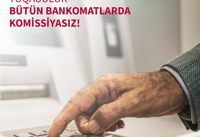 Пенсии можно снимать в любом банкомате без комиссии (R)