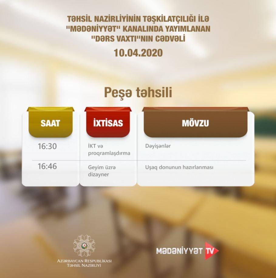 В Азербайджане опубликован график телеуроков по профобразованию на завтра