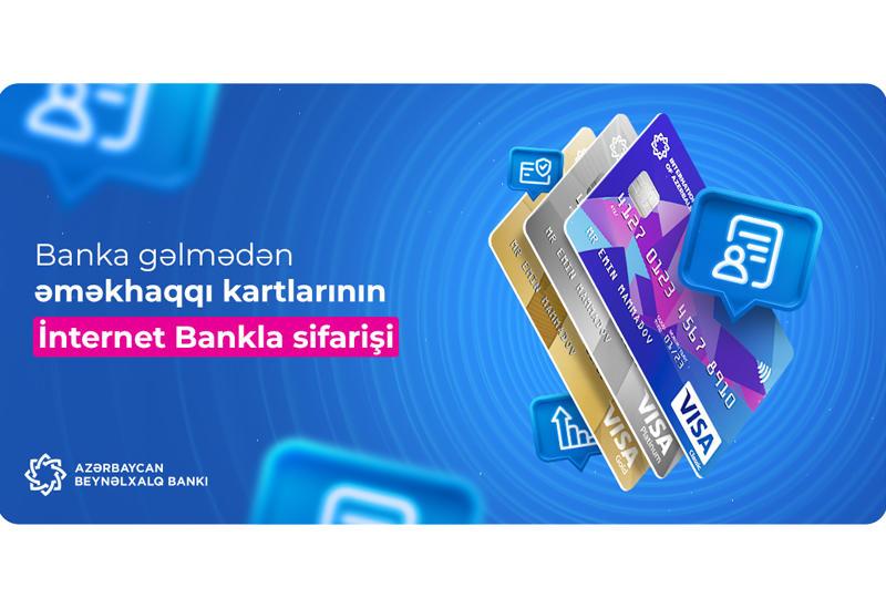 Зарплатные карты теперь можно заказать, не приходя в банк (R)