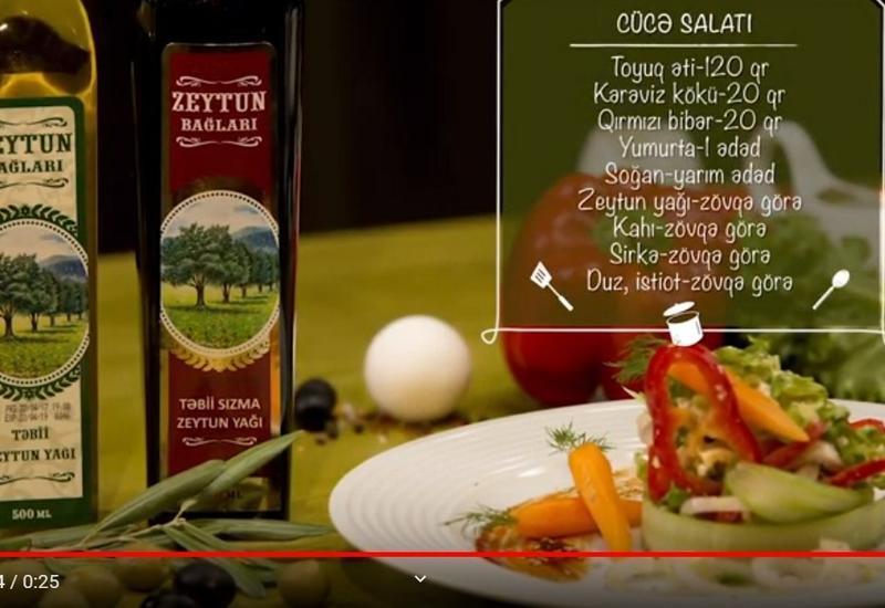 """Салат """"Цыпленок"""" с оливковым маслом"""