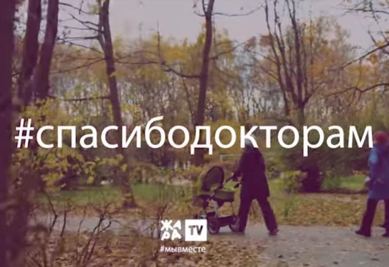 Emin Ağalarov və rusiyalı ifaçılardan həkimlərə dəstək himni