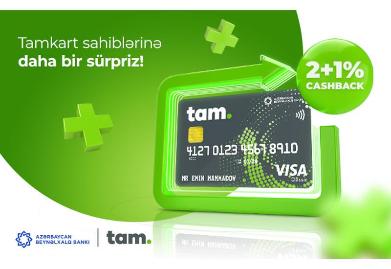 Дополнительная выгода по безналичным расчетам для владельцев Tamkart (R)