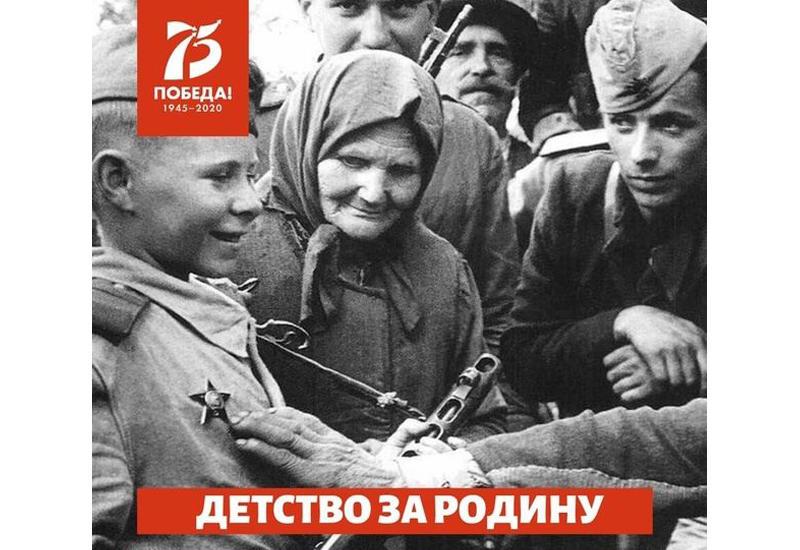 75-летие Победы объединило детей Азербайджана, России и Казахстана