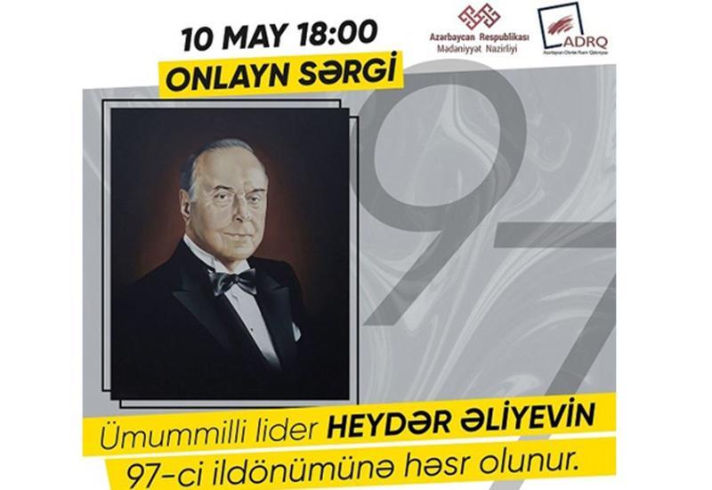 Состоится открытие онлайн-выставки, посвященной 97-й годовщине со дня рождения Общенационального лидера Гейдара Алиева