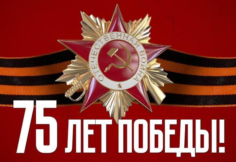 Вклад Азербайджана в годы Великой Отечественной войны - виртуальная выставка