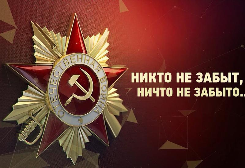 Азербайджан представил международный проект в честь 75-летия Победы с участием звезд