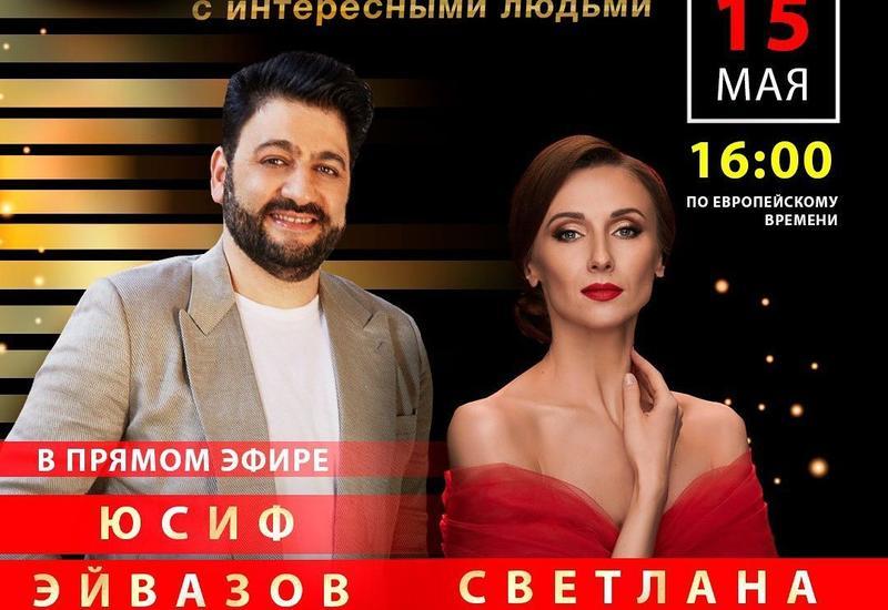 """Юсиф Эйвазов анонсировал новый выпуск """"Разговора с интересными людьми"""""""