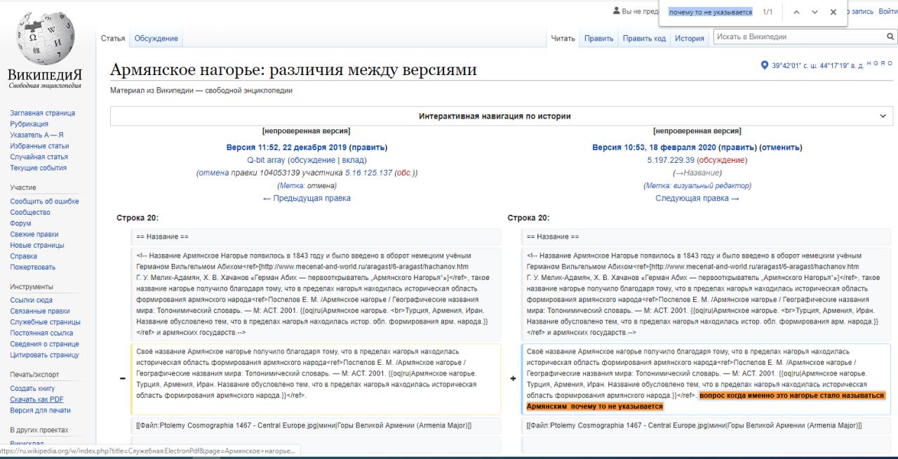 Армяне вычищают из Википедии остатки правды о своей истории