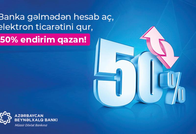 Откройте счет, подключитесь к электронной коммерции, не приходя в банк, и получите скидку 50% (R)