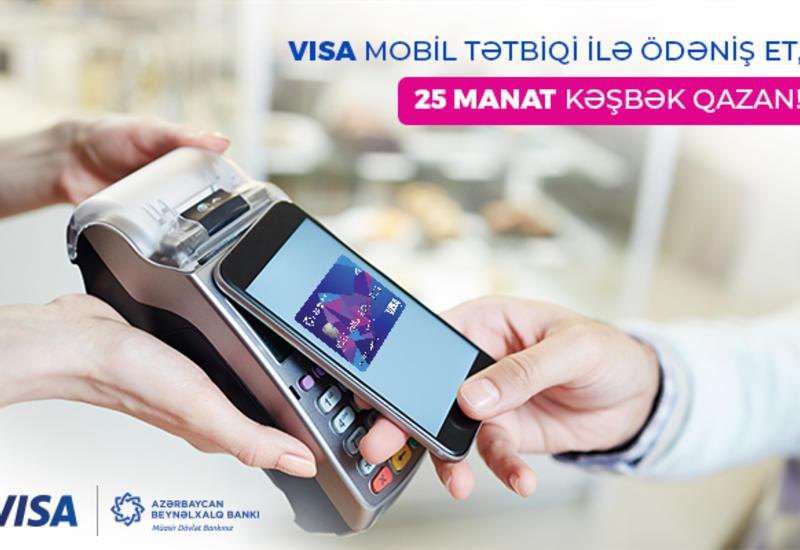 Плати с NFC, зарабатывай больше! (R)