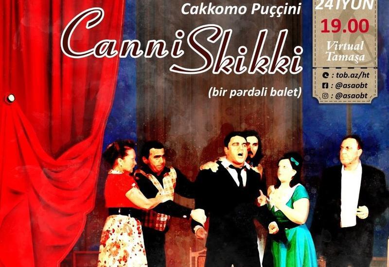 Театр оперы и балета анонсировал очередной спектакль