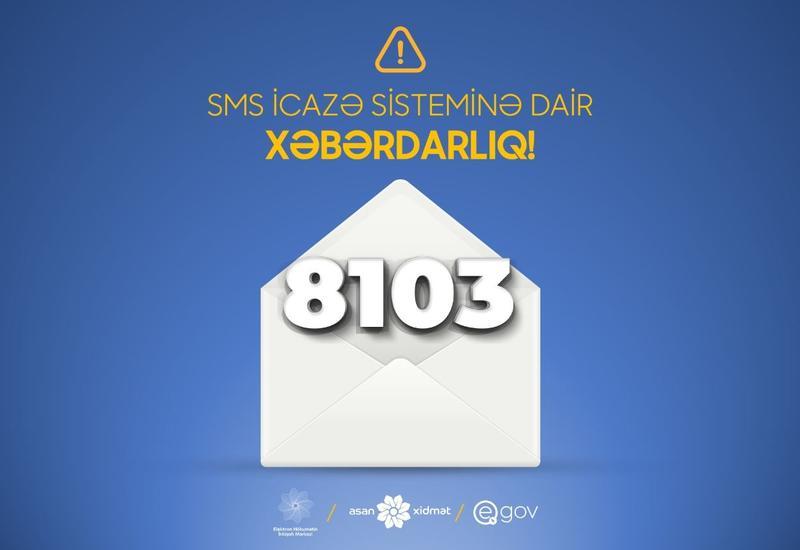 В Азербайджане изменили систему СМС-разрешений