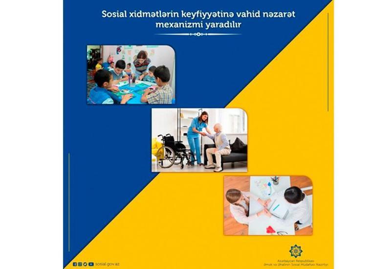 В Азербайджане создается механизм контроля качества соцуслуг