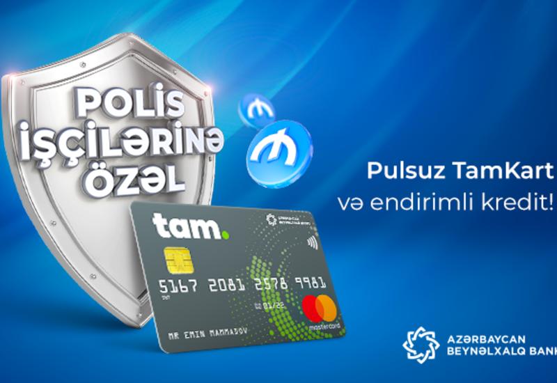 Бесплатный TamKart и кредиты на выгодных условиях для сотрудников полиции! (R)