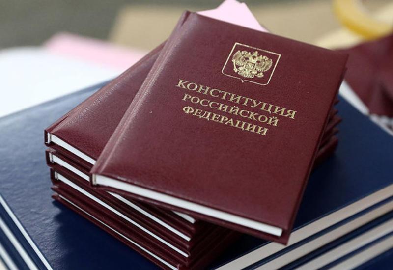 Поправки в российскую Конституцию вступили в силу