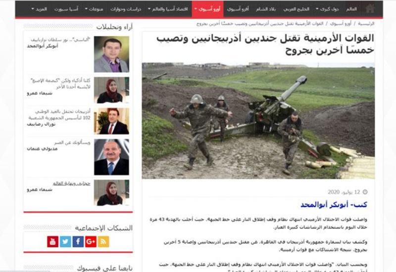 СМИ Египта опубликовали обращение посольства Азербайджана в связи с провокацией Армении