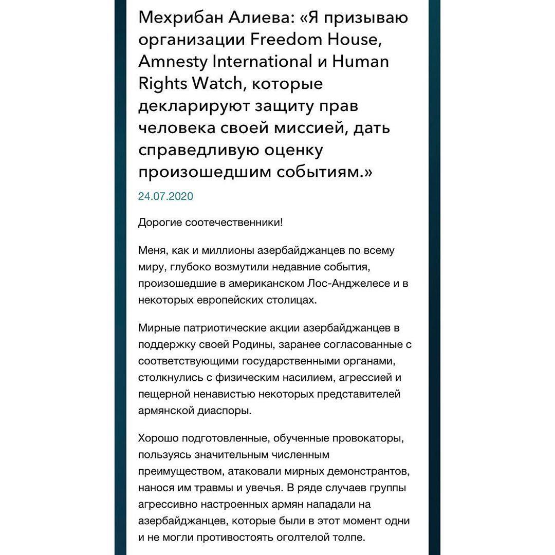 Мехрибан Алиева: «Я призываю организации Freedom House, Amnesty International и Human Rights Watch, которые декларируют защиту прав человека своей миссией, дать справедливую оценку произошедшим событиям»