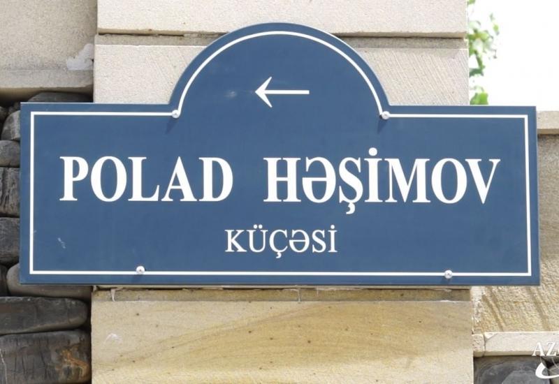 Репортаж с улицы имени генерал-майора Полада Гашимова в Габале