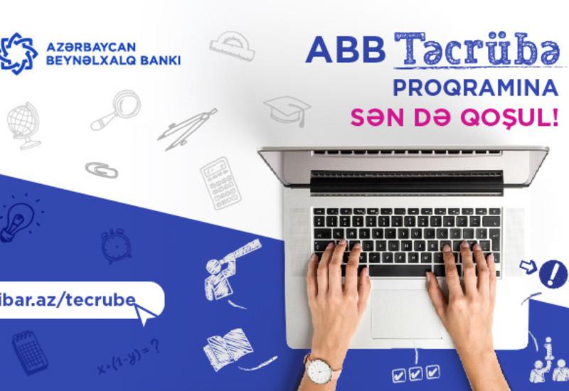 Международный Банк Азербайджана запустил программу оплачиваемой стажировки для молодежи (R)