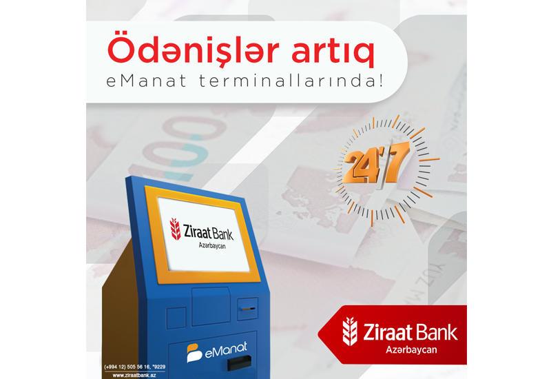 Платежи «Ziraat Bank Azərbaycan» уже в терминалах eManat (R)