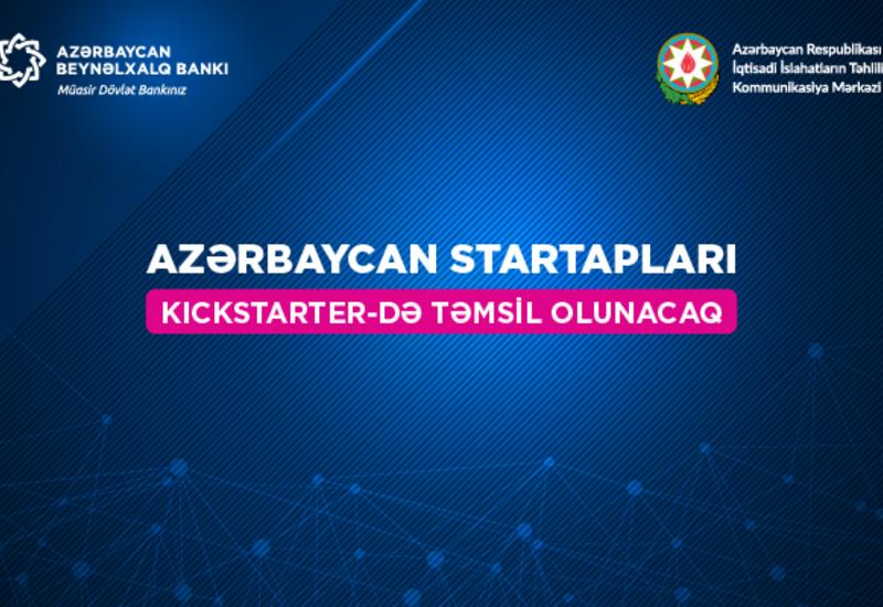 Азербайджанские стартапы будут представлены на краудфандинговой платформе (R)