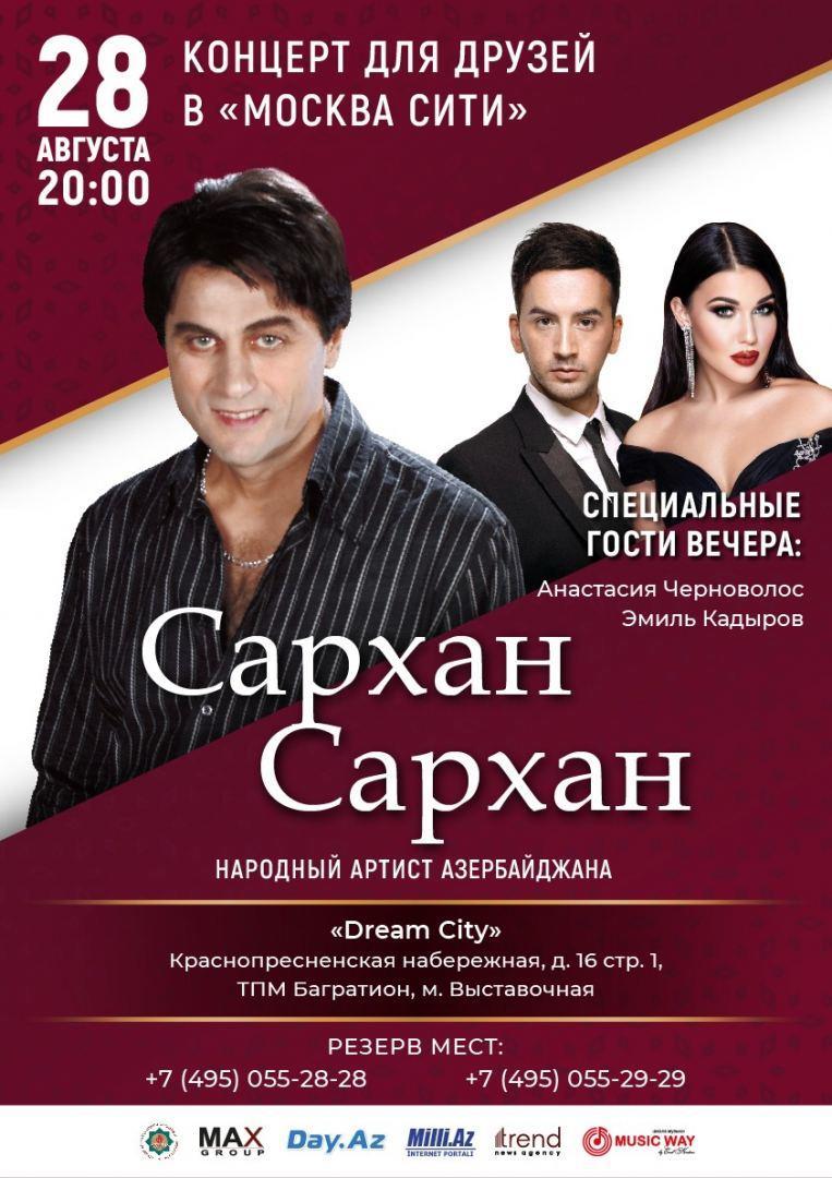 Народный артист Азербайджана Сархан Сархан выступит в Москве с сольным концертом