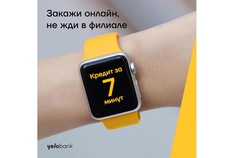 Кредиты от Yelo Bank - за 7 минут и в 10-кратном размере зарплаты (R)