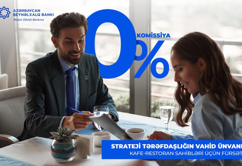 Международный  Банк Азербайджана активно реализует кампанию по поддержке владельцев кафе и ресторанов (R)