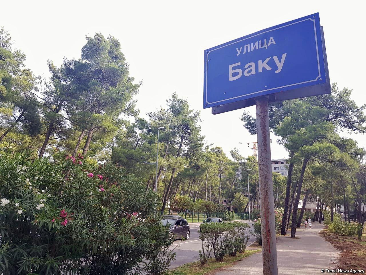 """В столице Черногории открылась улица """"Баку"""""""