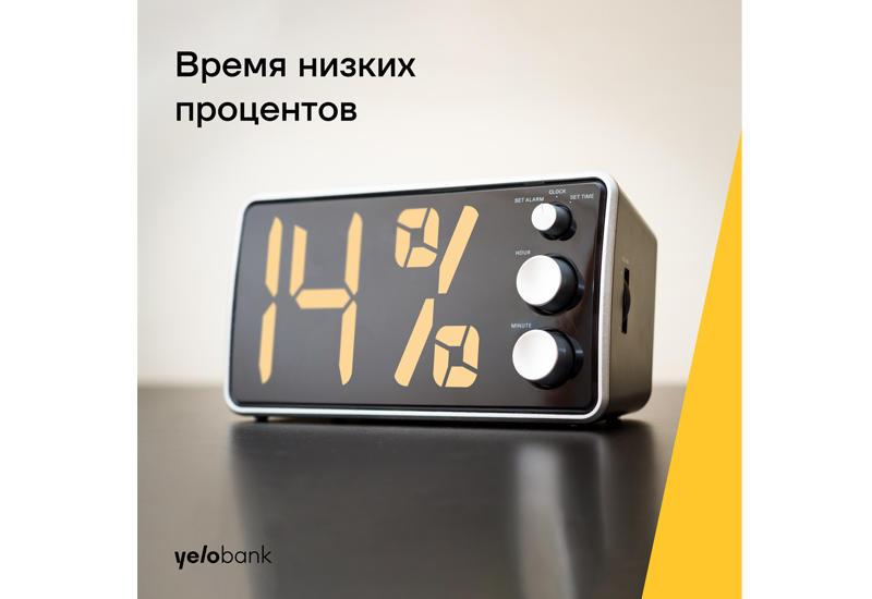 Yelo Bank: Время низких процентов (R)