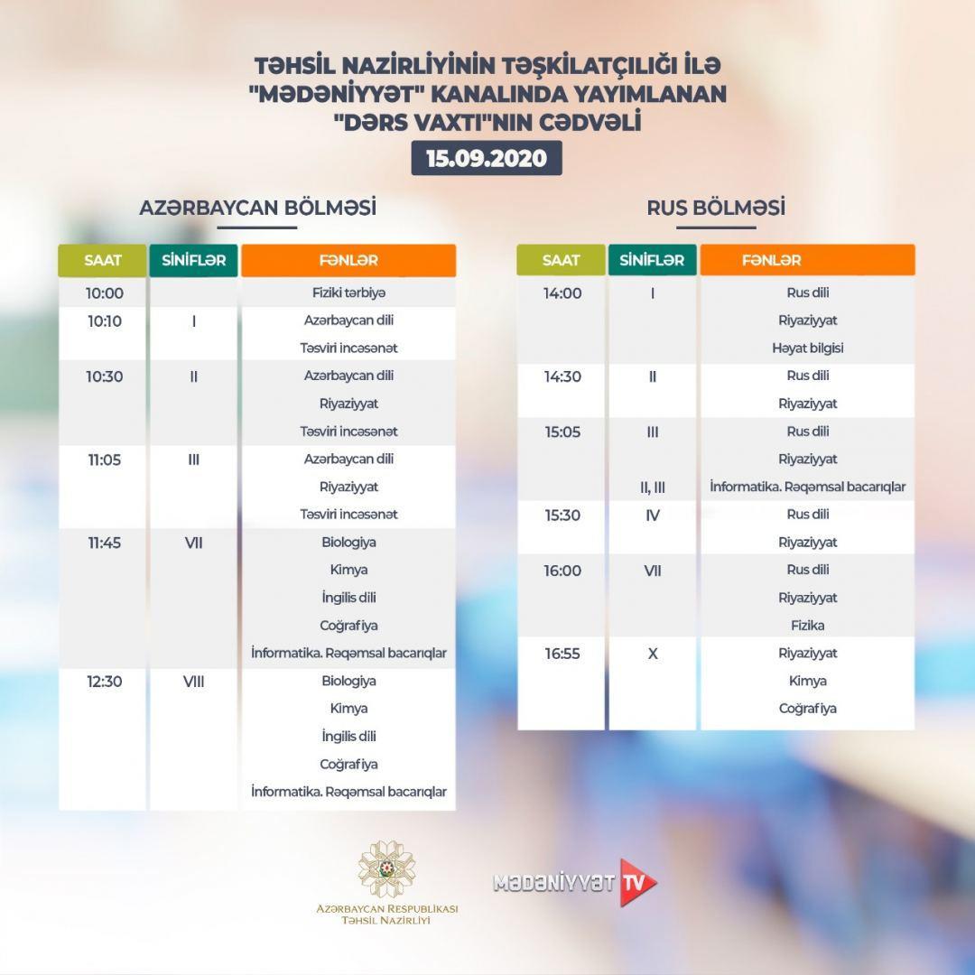 Оглашено расписание школьных телеуроков в Азербайджане на 15 сентября