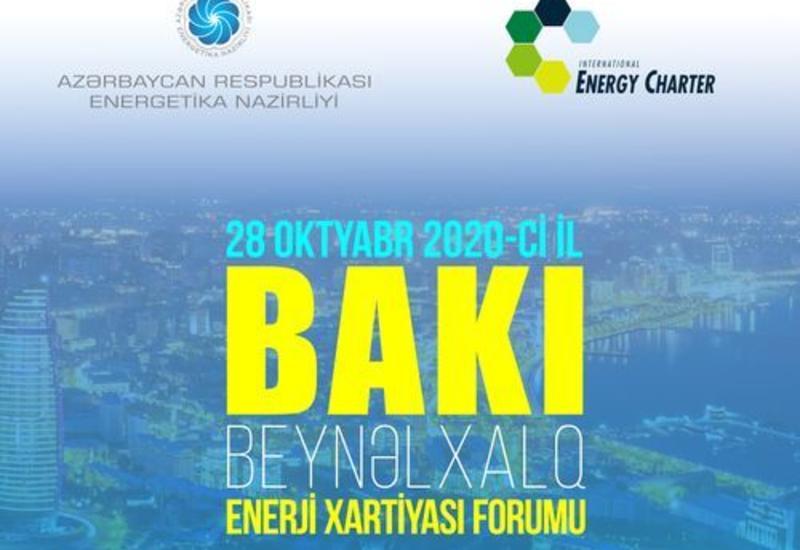 В Баку состоится Международный форум Энергетической хартии
