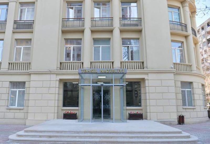 Минобразования Азербайджана обратилось к гражданам