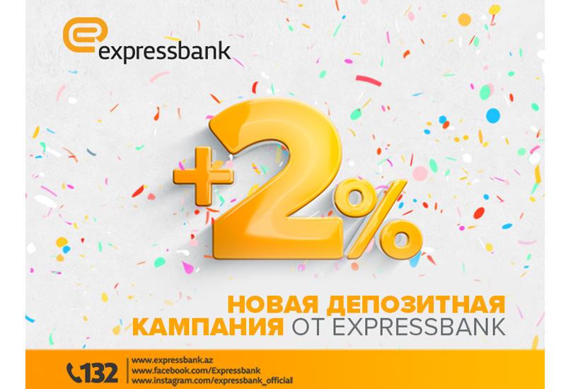 Expressbank запустил новую депозитную кампанию (R)