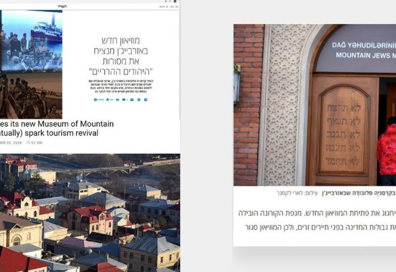 Первый музей горских евреев в Азербайджане - в центре внимания израильских СМИ