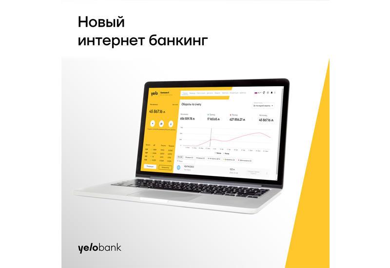 Yelo Bank представил новую услугу интернет банкинга