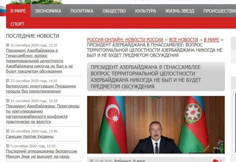 В российском издании опубликован материал о выступлении Президента Ильхама Алиева в ООН