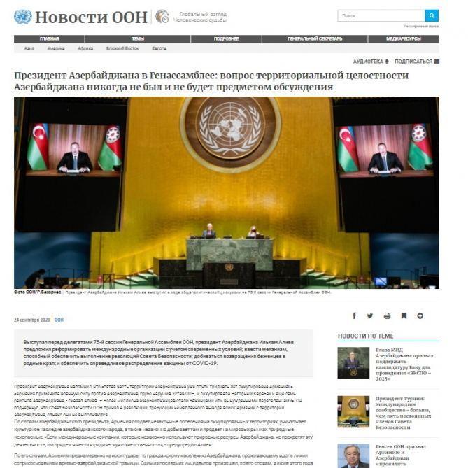 ООН опубликовала выступление Президента Ильхама Алиева в виде отдельной новости