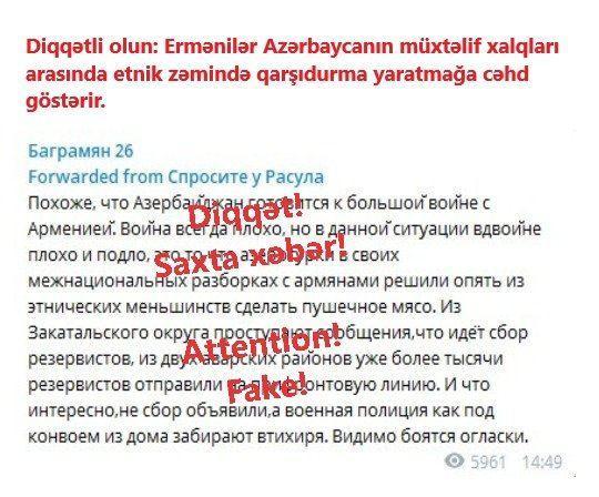 Фейковые страницы армян в соцсетях, распространяющие дезинформацию