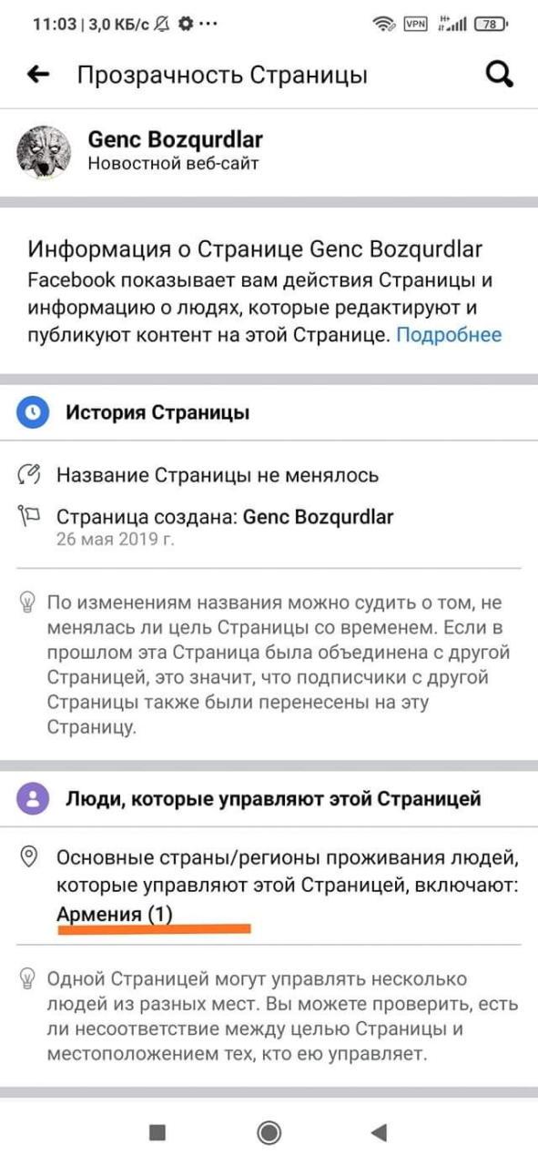 Сообщения о якобы пленении генерала Маиса Бархударова - это армянский фейк