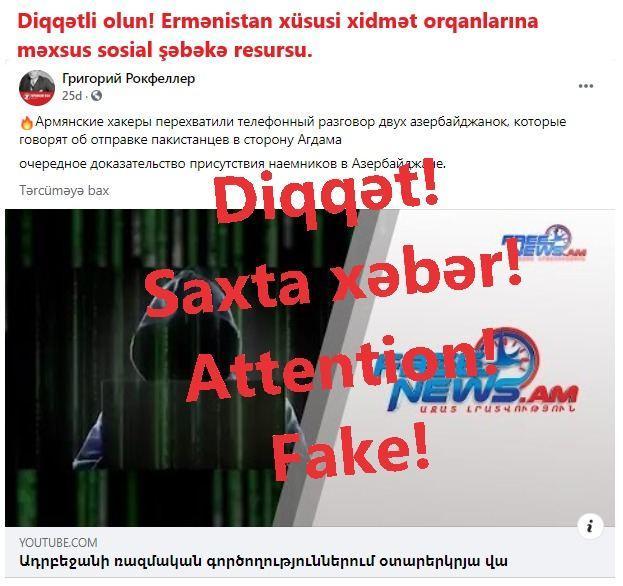 Армяне продолжают распространять в соцсетях ложную информацию