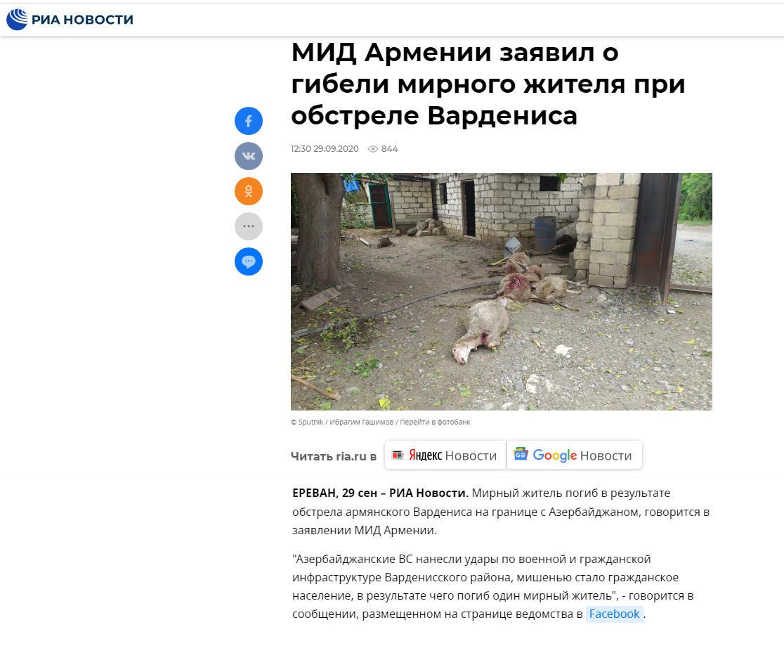 "Симоньян выдает разрушенные дома мирных азербайджанцев за ""убитых"" армян"