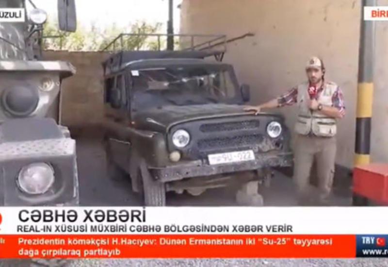 Опубликованы кадры армянской военной техники, захваченной ВС Азербайджана