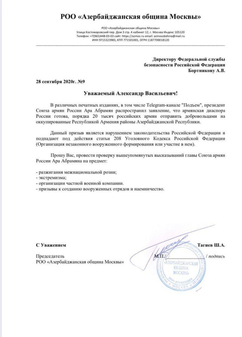 Генеральный прокурор Азербайджана обратился к российскому коллеге в связи с боями в Карабахе