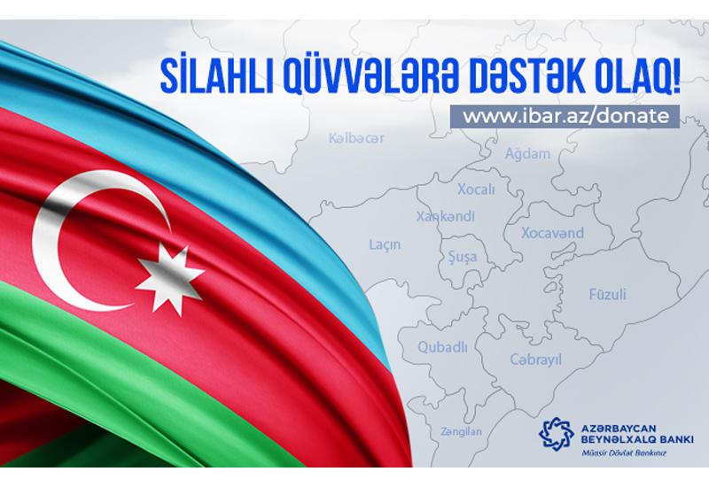 Международный Банк Азербайджана представил онлайн-переводы для поддержки азербайджанской армии (R)