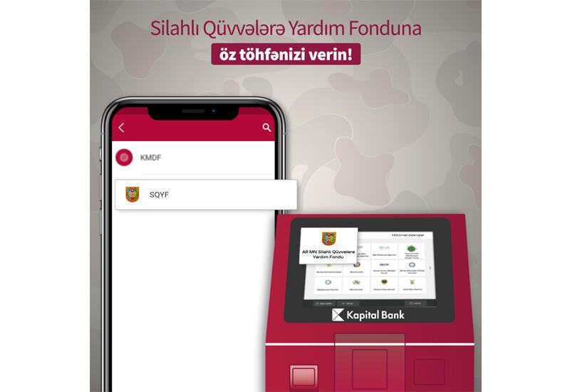 Через BirBank теперь можно перечислить средства в Фонд помощи Вооруженным Силам