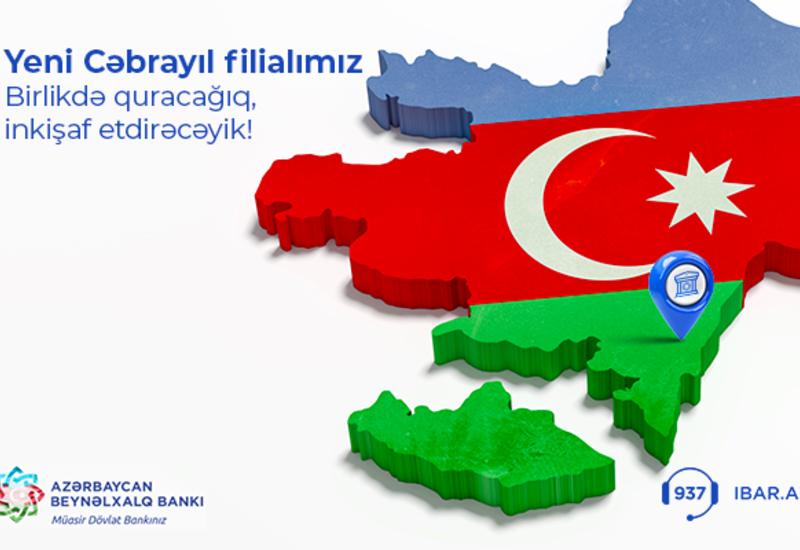 Международный Банк Азербайджана объявил о решении открыть свой  филиал в Джебраиле