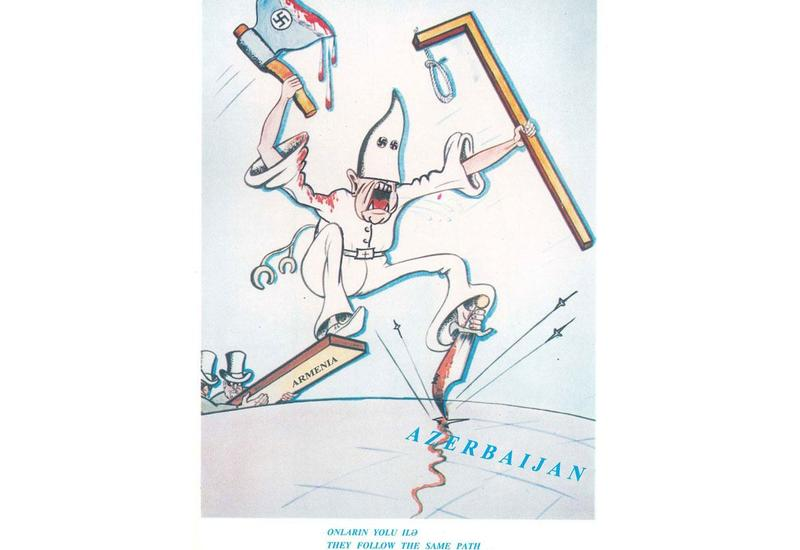 Армянский фашизм в карикатурах известного художника