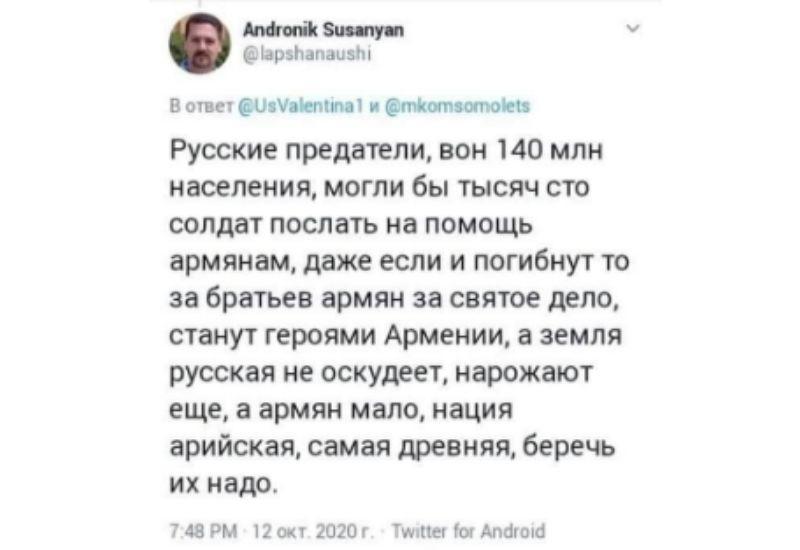 Армяне жалуются на Россию